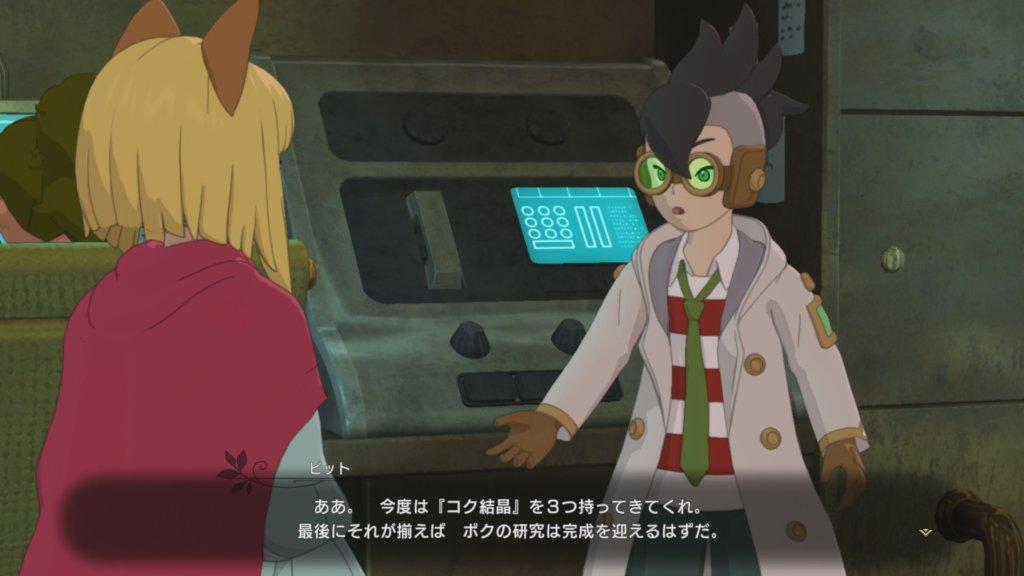 072孤高の魔導研究所ビット『こく結晶』3個