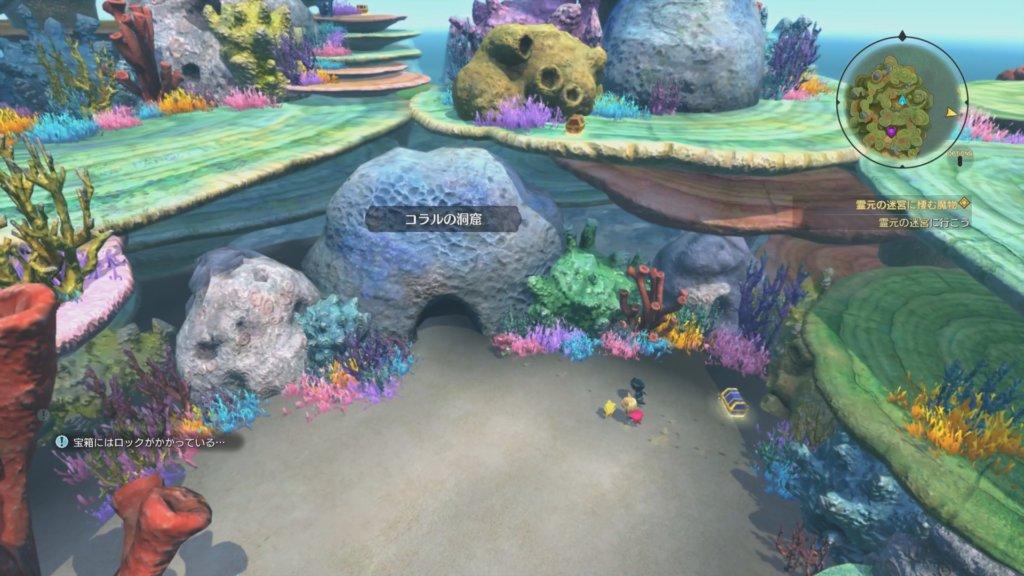 コラルの洞窟