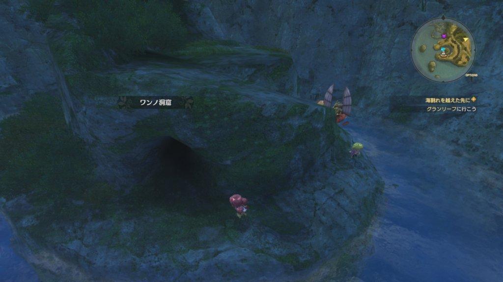 ワンノ洞窟