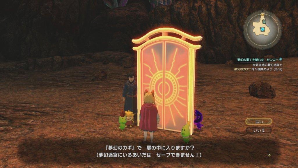 夢幻の迷宮1