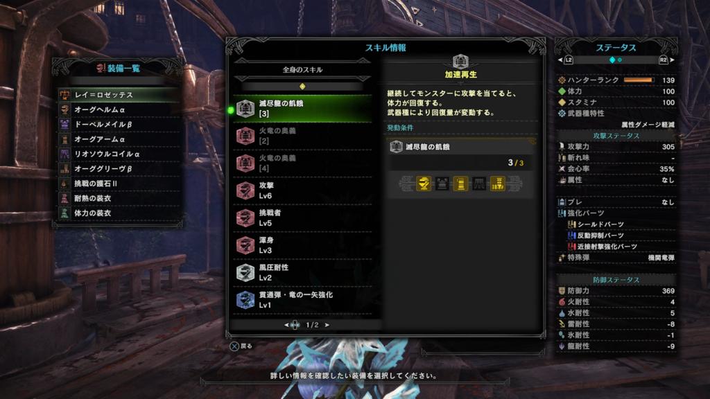 MHW貫通スキル1