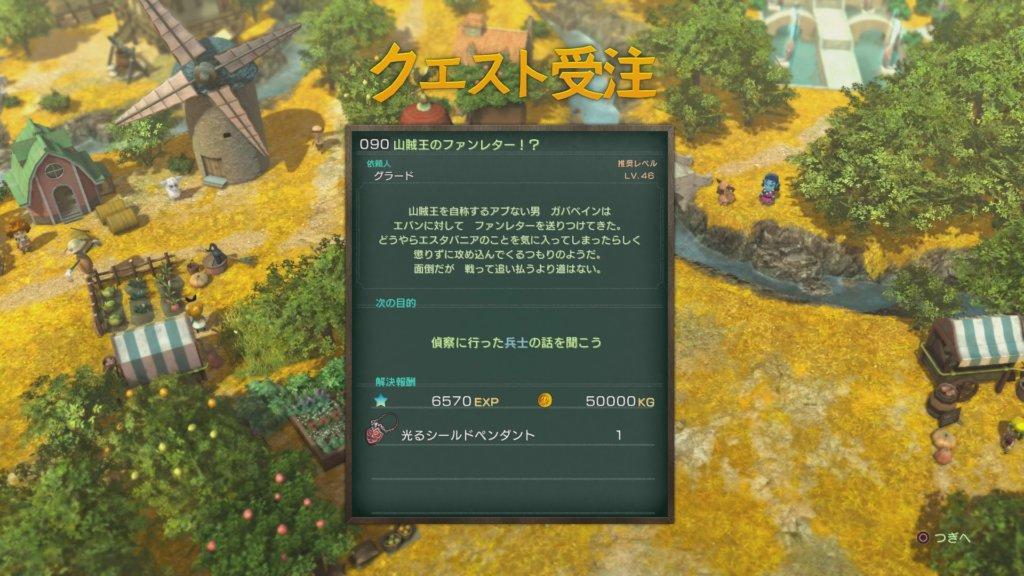 No090 山賊王のファンレター!?