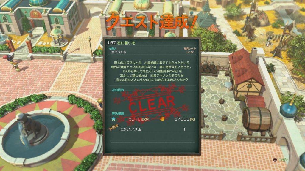 No157 石に願いを_クリア