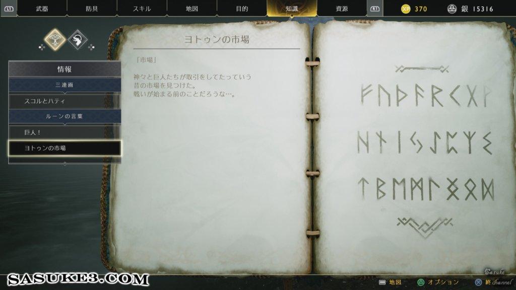 石碑2_ヨトゥンの市場
