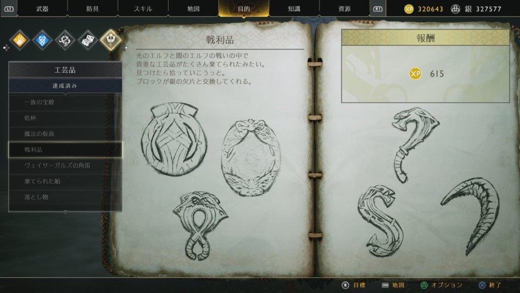 円環の神殿_エルフの工芸品コンプ