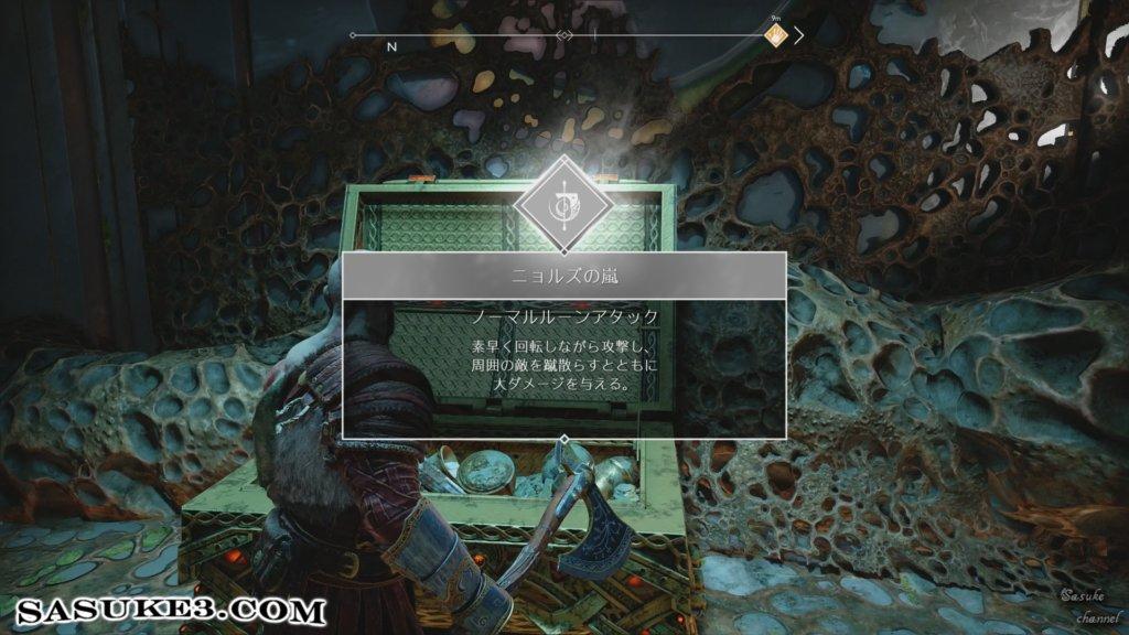 円環の神殿_伝説の宝箱4