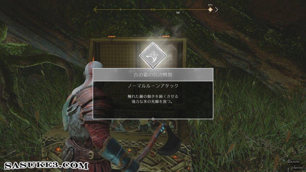 ファブニールの宝物庫_伝説の宝箱