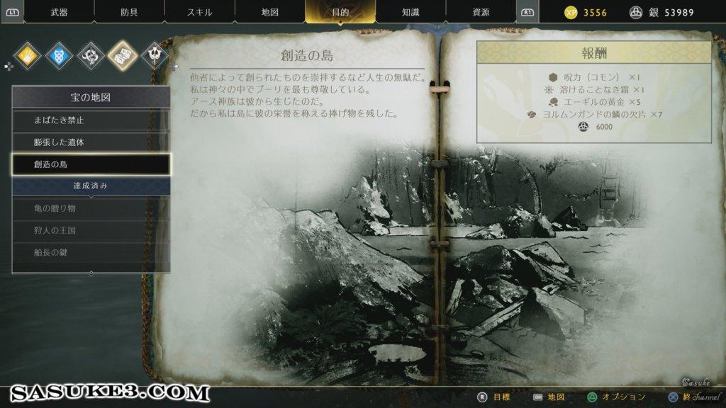 鋼の入り江_宝の地図_創造の島