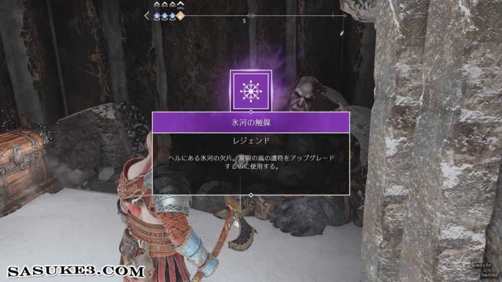 魔法のノミ③_氷河の触媒