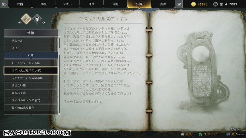 王に敬礼を_石棺3_コヌンスガルズのレギン