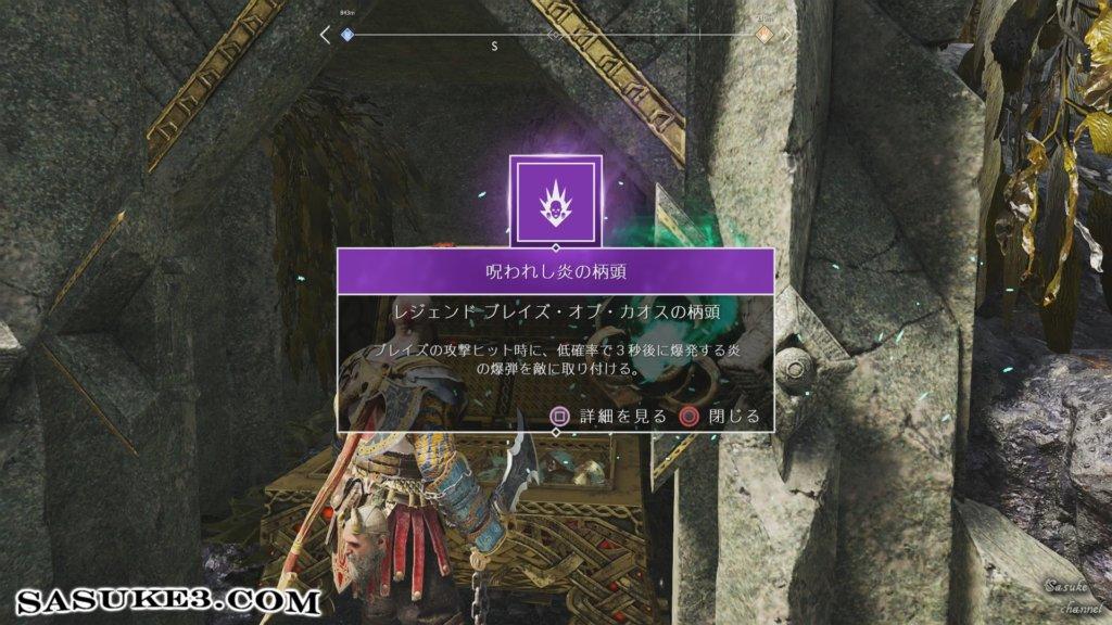 鴉の崖_伝説の宝箱