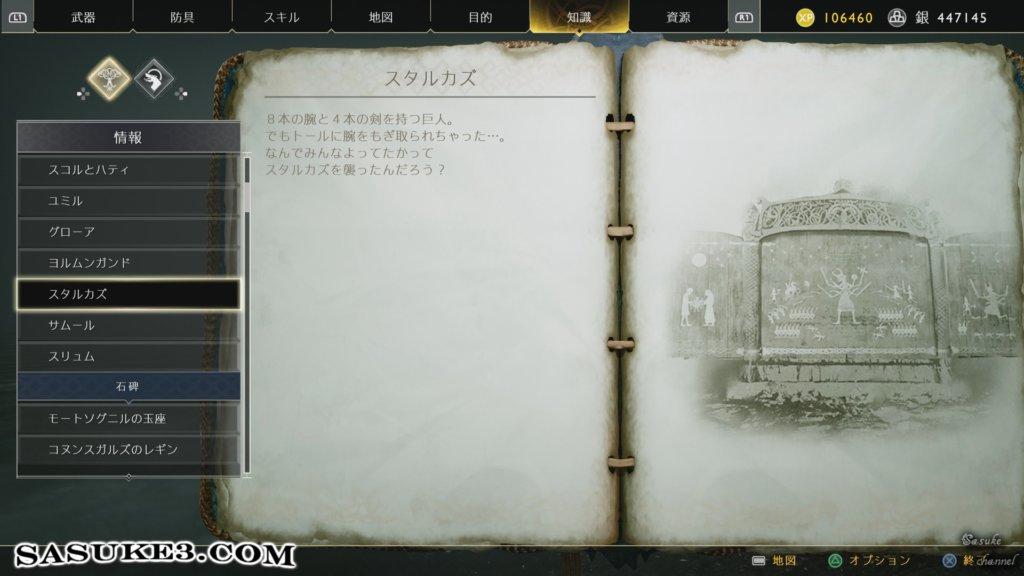砦_三連画スタルカルズ