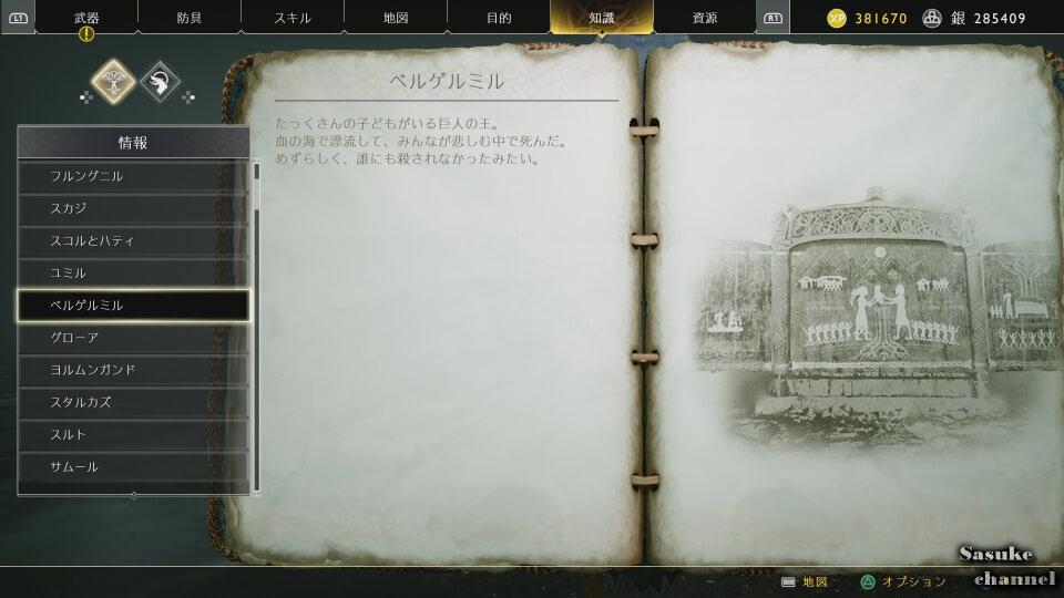 テュールの神殿_三連画‗ベルゲルミル