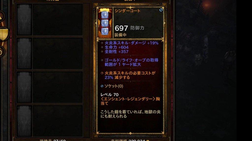 鎧_シンダーコート